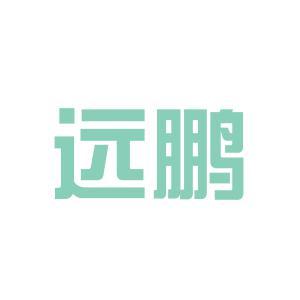 远鹏商贸logo
