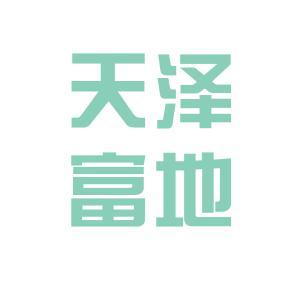丹东天泽富地置业有限公司logo