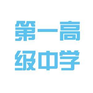 广水一中logo