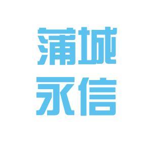 蒲城永信食品logo