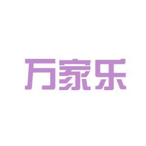 万家乐超市logo
