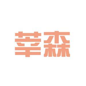 上海莘森物业管理服务有限公司logo