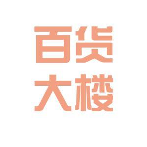 桂林百货公司logo