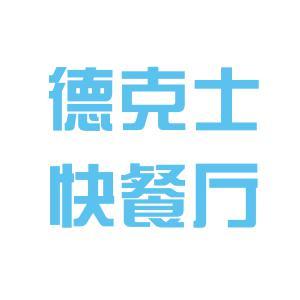 德克士快餐廳logo