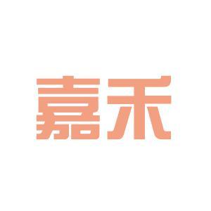 汕头嘉禾logo