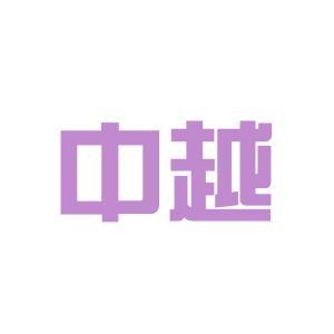 中越汽车贸易logo