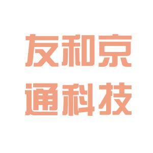 北京和合智联科技有限公司