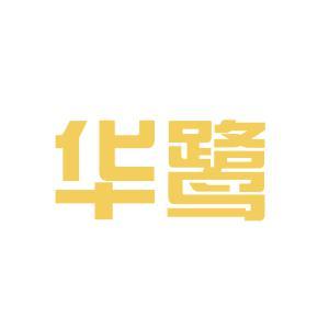 华鹭物流logo