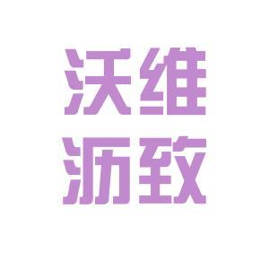 沃维沥致国际贸易公司logo