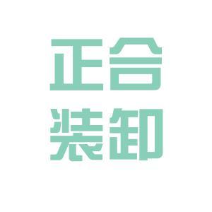 日照岚山港logo