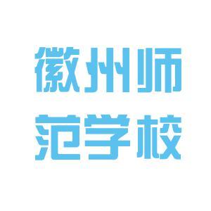 徽州师范logo