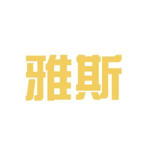 雅斯超市logo
