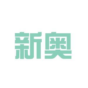 六安新奥logo