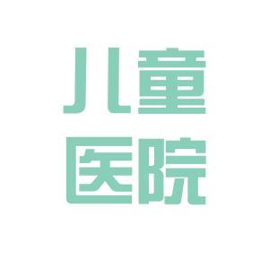 天津儿童医院logo