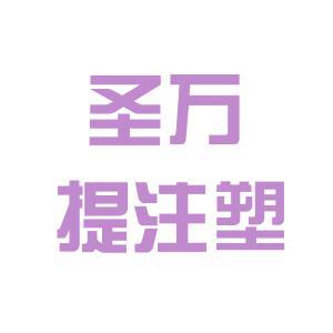 苏州圣万提注塑有限公司logo