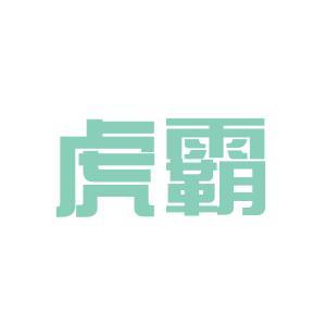 浙江虎霸logo