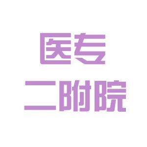 柳州医专二附院logo