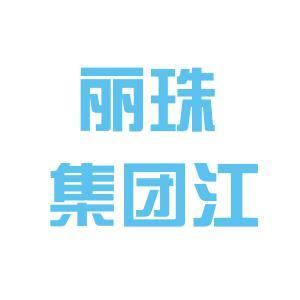 丽珠新北江logo