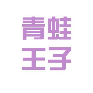 青蛙王子logo