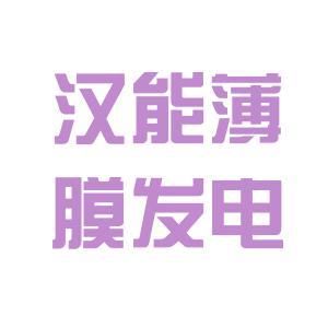 北京汉能薄膜发电投资有限公司logo