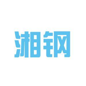 湘钢logo