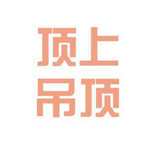 顶上集成吊顶logo