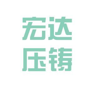 宏达压铸logo