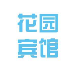 花園賓館logo