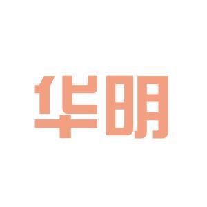 山东华明工程有限公司logo