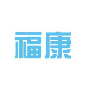 福康药业logo