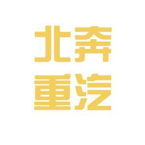北奔重汽logo