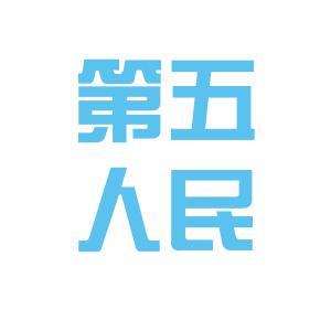 辽阳五院logo