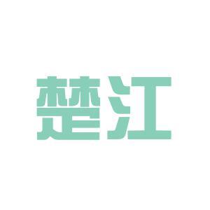 楚江物流logo