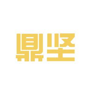 鼎坚装饰logo