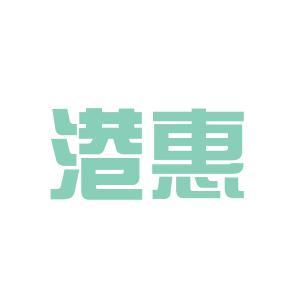 港惠购物中心logo