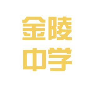 南京金陵中学logo