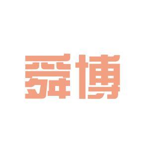 舜博教育咨询logo
