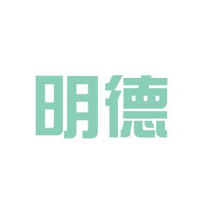 盘锦明德logo