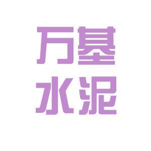 万基水泥logo