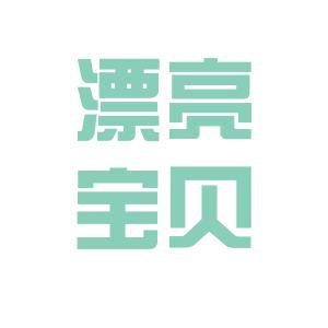 漂亮宝贝儿logo