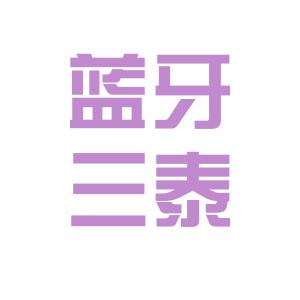 重庆三泰电子logo