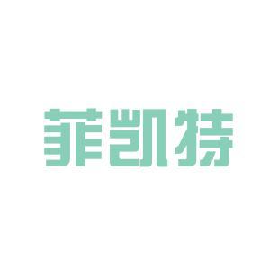 菲凯特工业logo