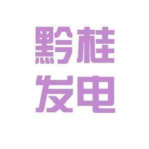 贵州黔桂发电logo