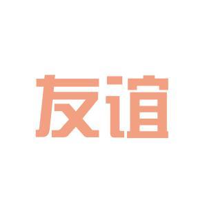 友谊中学logo