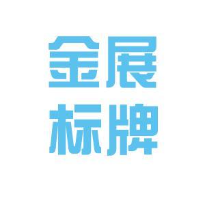 金展广告logo
