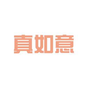 真如意图文logo