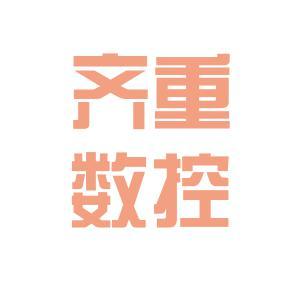 齐重数控logo