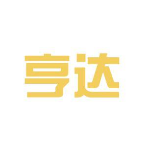 青岛亨达集团logo
