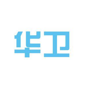 安徽华卫集团logo