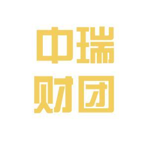 中瑞控股logo